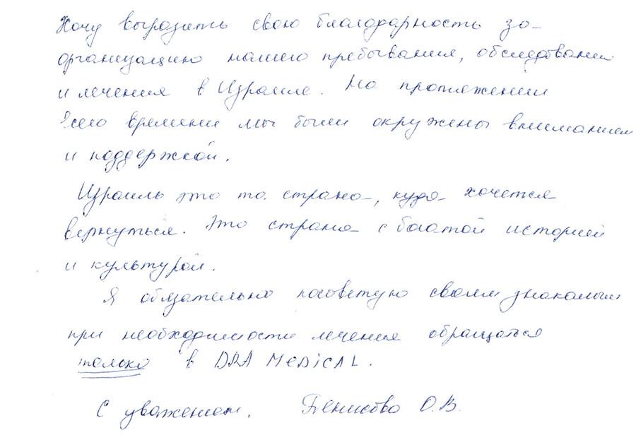 Denisova O.V